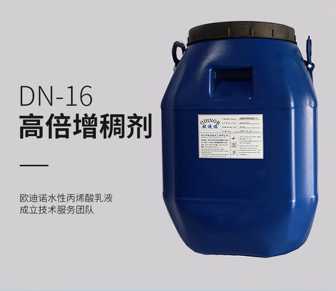 欧迪诺缔合型碱溶胀增稠剂DN-16