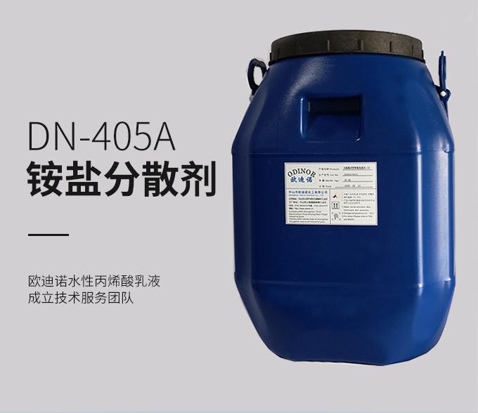 欧迪诺铵盐分散剂DN-405A