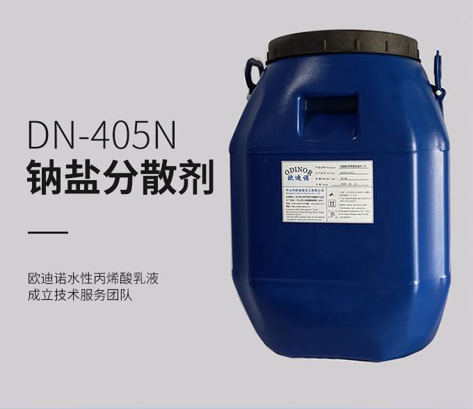 欧迪诺钠盐分散剂DN-405N