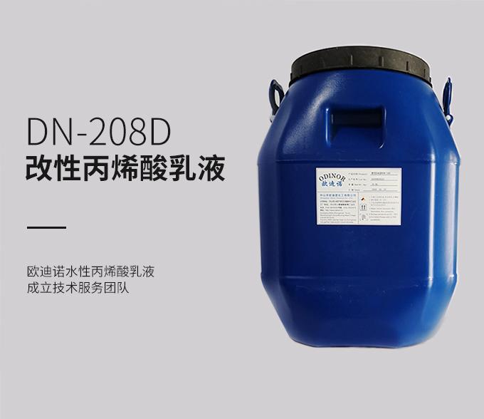 改性丙烯酸耐水型瓷砖背胶乳液DN-208D