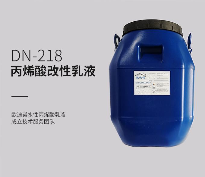 丙烯酸改性乳液金属漆乳液DN-218