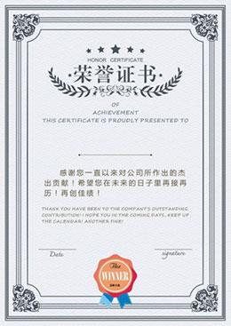 <span>荣誉资质证书</span>